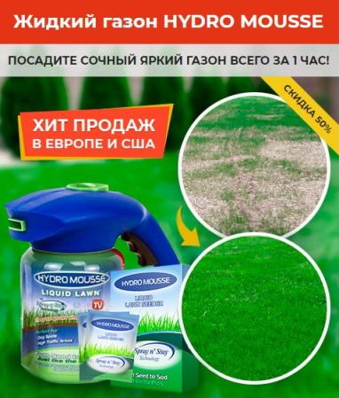 жидкий газон hydro mousse Санкт-Петербург