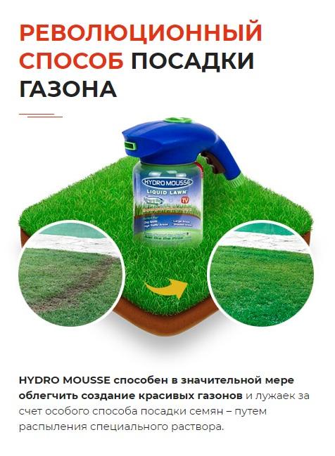 жидкий газон hydro mousse Череповец