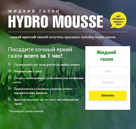 жидкий газон Москва